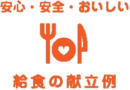 安心・安全・おいしい 給食の献立