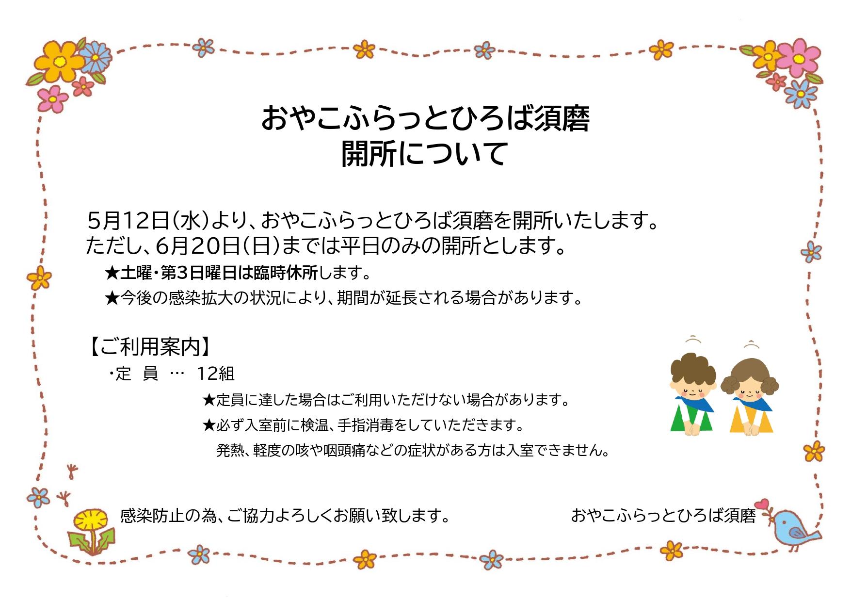 開所のお知らせ(緊急事態宣言期間延長)